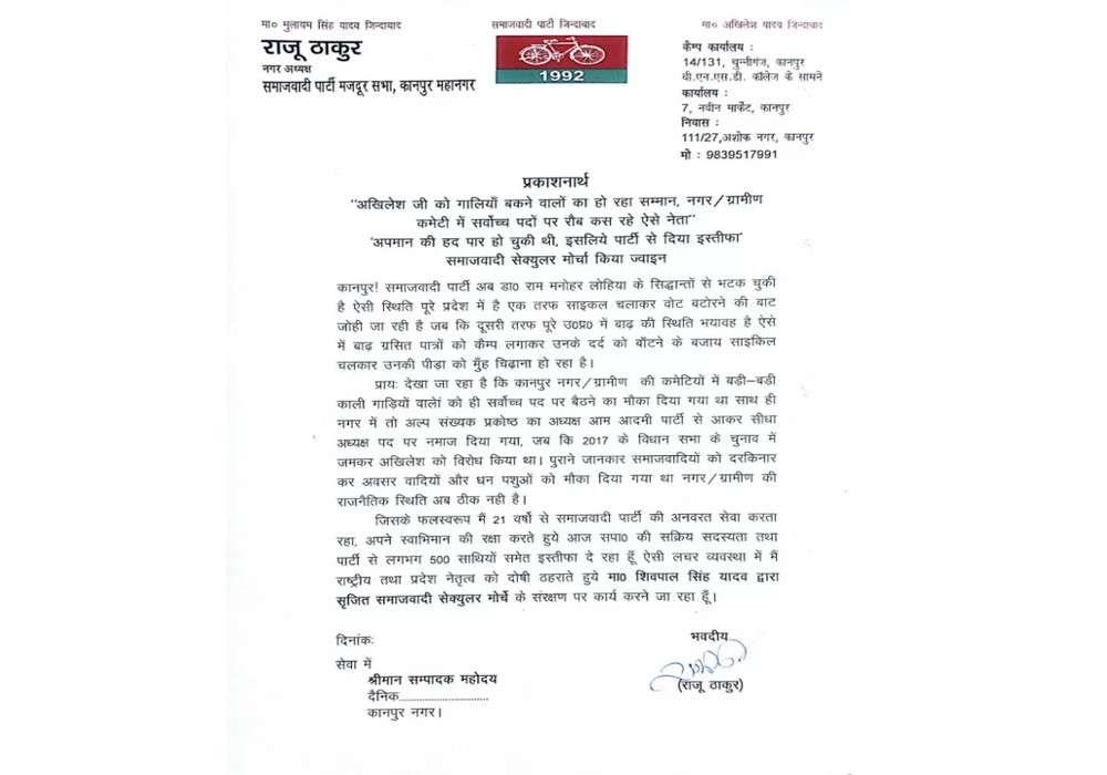 samajwadi mazdoor sabha nagar adhyaksh resigned