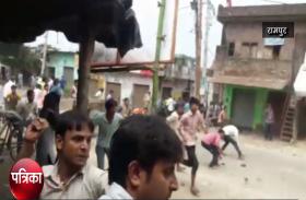 रामपुर में हुआ कुछ ऐसा कि लोगों ने पुलिस पर शुरू कर दी पत्थरबाजी