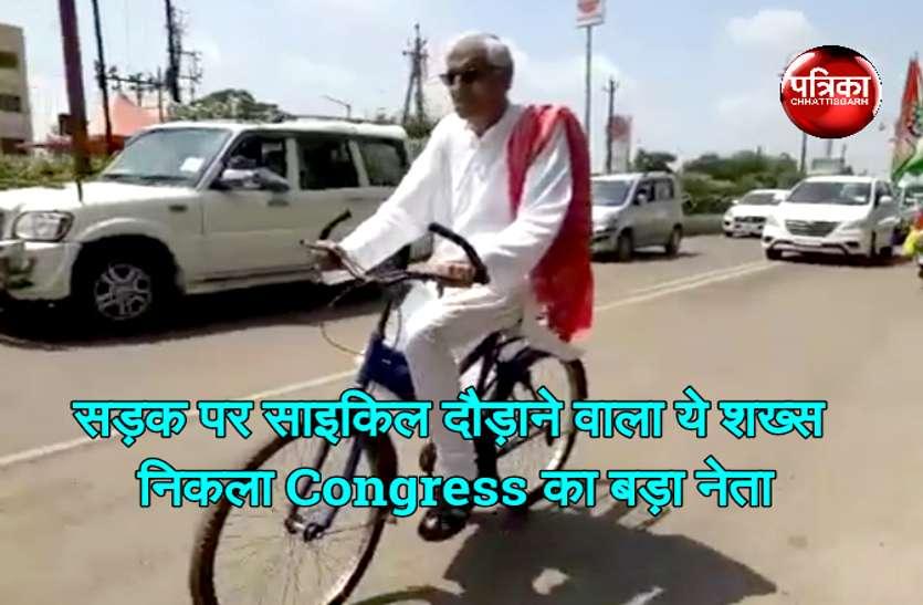 VIDEO: सड़क पर साइकिल दौड़ाने वाला ये शख्स निकला कांग्रेस का बड़ा नेता, जब पता चली ये बात तो..