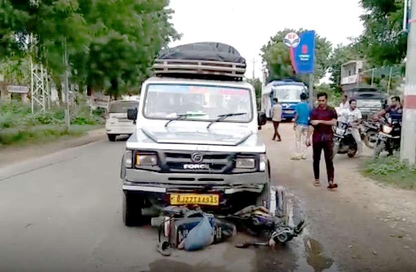 पाली: तेज रफ्तार जीप ने बाइक सवार को उड़ाया, उदयपुर रैफर