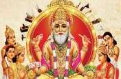 प्रथम पूजनीय गणपती की पूजा के साथ इस वर्ष संसार के रचयिता की भी मनेगी जयंती
