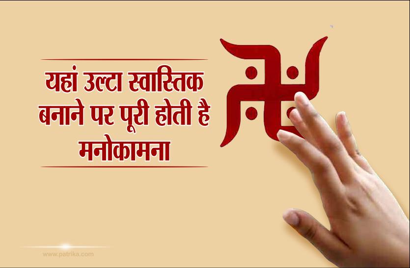 Ganesh Chaturthi 2018: इस मंदिर में उल्टा स्वास्तिक बनाने पर होती है मन्नत पूरी