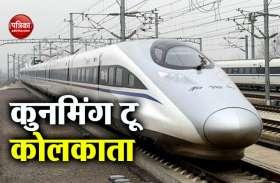 कुनमिंग से कोलकाता तक बुलेट ट्रेन चलाना चाहता है चीन, बांग्लादेश और म्यांमार भी होंगे रूट पर