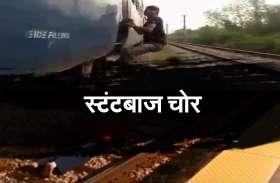 चलती ट्रेन में स्टंट करता दिखा चोर