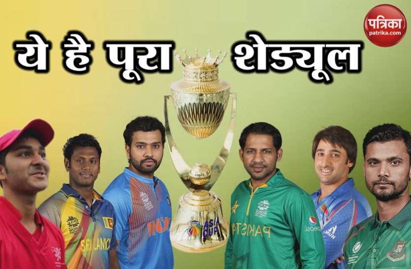 Asia Cup 2018: जानें पूरा शेड्यूल, कब किस टीम से होगी भारत की भिड़ंत