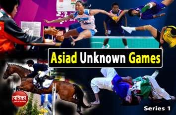 Asiad Unknown Games: अनजाने खेलों की दास्तान, जिसमें भारत को मिली बड़ी कामयाबी