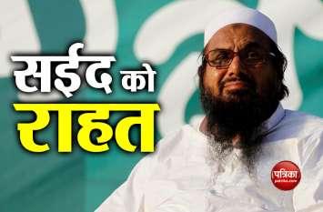 पाकिस्तान: हाफिज सईद को सुप्रीम कोर्ट से बड़ी राहत, जमात-उद-दावा को 'सोशल वर्क' जारी रखने की अनुमति