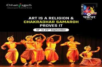 नृत्य,संगीत और साहित्य के लिए विख्यात चक्रधर समारोह की आज होगी भव्य शुरुआत