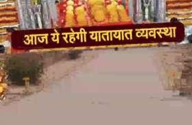 गणेश चतुर्थी पर आएं-जाएं तो रखें ध्यान, जयपुर में ये रहेगी यातायात व्यवस्था