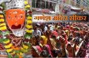 Happy Ganesh Chaturthi 2018 :  सीकर में आस्था का सैलाब उमड़ा तो गूंजा 'गणपति बप्पा मोरया'