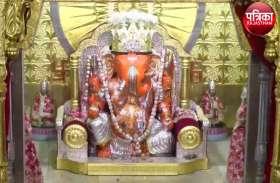 घर बैठे कीजिए देश के प्रसिद्ध गणेश मंदिरों के दर्शन