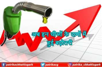 पेट्रोल-डीजल के बाद अब इन चीजों के दामों में हुई बढ़ोतरी, जानिए ये नई कीमत