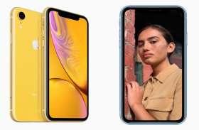 Apple ने 6 कलर में लॉन्च किया iPhone XR, जानें कीमत और स्पेसिफिकेशंस