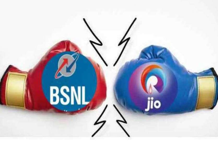 Jio के 100 रुपये कैशबैक ऑफर को फेल करेगा BSNL का ये प्लान