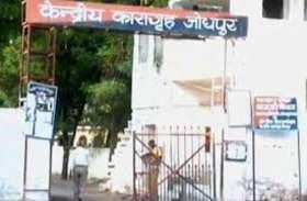 जोधपुर जेल में लॉरेंस के शूटर तक पहुंचा मोबाइल