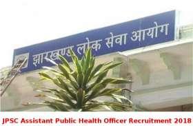 JPSC ने निकाली Assistant Public Health Officer के पदों पर भर्ती, ये लोग कर सकते है आवेदन