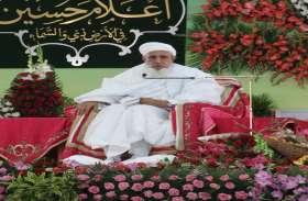 मोहर्रम के अशरा मुबारका की पहली वाअज में सैयदना की नसीहत हमेशा हक व ईमान के रास्ते पर चलें