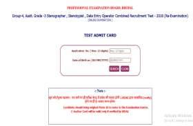 MP PEB सहायकग्रेड-3 भर्ती री-एग्जाम के Admit Card जारी, यहां करें डाउनलोड