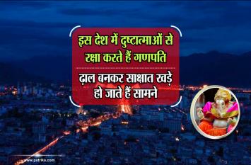 Ganesh chaturthi 2018: इस देश की दुष्टात्माओं से रक्षा करते हैं गणपति, ढ़ाल बनकर साक्षात खड़े हो जाते हैं सामने