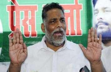 जन अधिकार पार्टी तीन सीटों पर लड़ेगी लोकसभा चुनाव