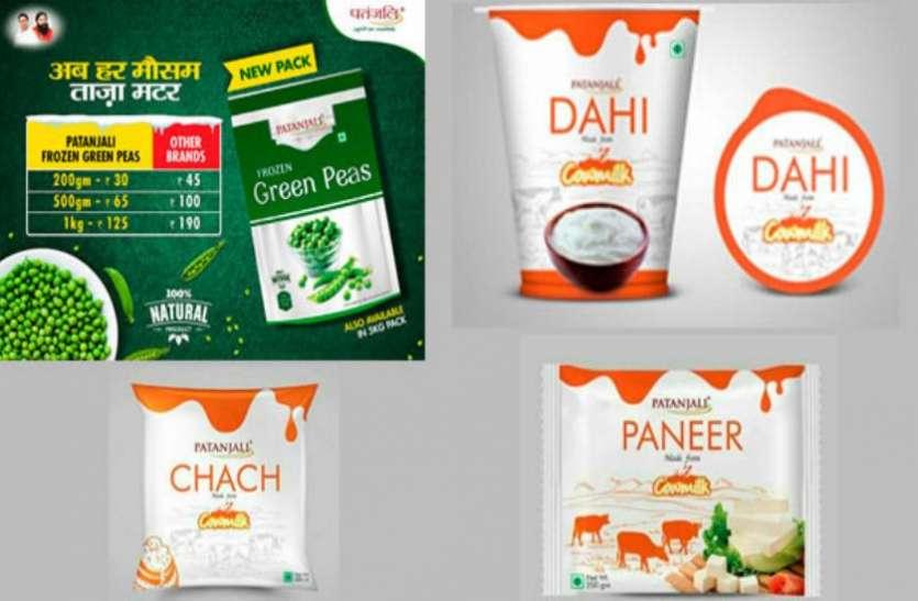 बाबा रामदेव की पतंजलि ने लाॅन्च किए दूध दही समेत ये पांच प्रोडक्ट्स, जानिए क्या है खासियत