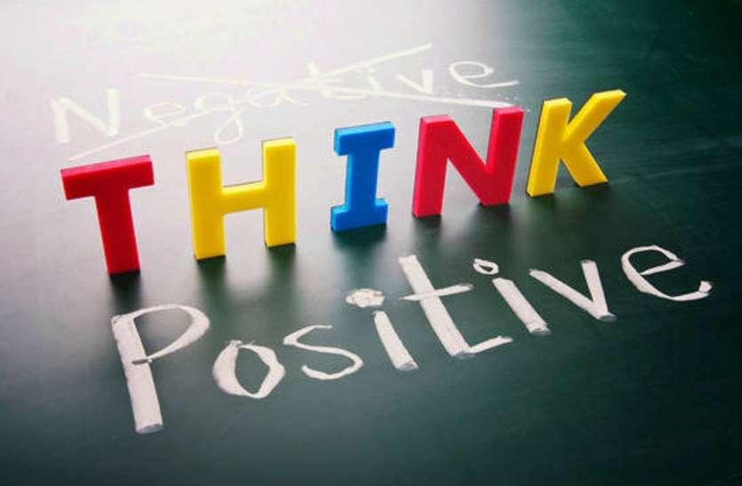 सकारात्मक सोच से मिली मंजिल, असफलताओं से नहीं मानी हार