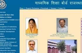 20 लाख से अधिक विद्यार्थी देंगे राजस्थान माध्यमिक शिक्षा बोर्ड की परीक्षाएं