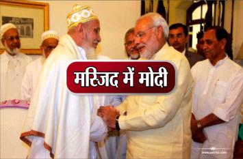 मस्जिद में पीएम मोदी: इतिहास में आज पहली बार बोहरा समाज ने तोड़ी अपनी परंपरा, प्रधानमंत्री के संबोधन के लिए रोकी गई वाअज