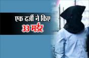 Serial Killer: ये है देश का सबसे खूंखार दर्जी, एक के बाद एक किए 33 मर्डर