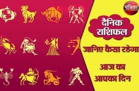 मेष वृष मिथुन कर्क सिंह कन्या तुला वृश्चिक धनु मकर कुंभ व मीन राशि का 12 जून 2019 का राशिफल