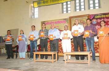हिन्दी दिवस पर कई कार्यक्रम