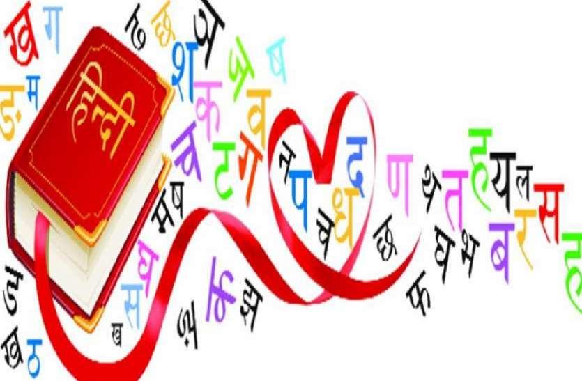 हैप्पी हिंदी दिवस बोल जब देंगे शुभकामना तो कैसे आगे बढ़ेगी हिंदी