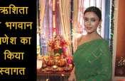 ऋशिता भट्ट ने गणेश चतुर्थी के दिन किया भगवान गणेश का स्वागत
