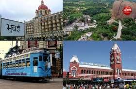 केवल तीन लाख में बिक गया था बेंगलुरु शहर और दान में मिला मुंबई, अब ऐसे बन चुका बिजनेस हब