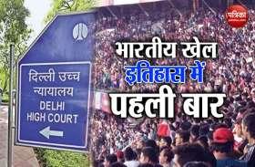 भारत के खेल इतिहास में पहली बार दिल्ली उच्च न्यायालय की निगरानी में खेला जाएगा मुकाबला