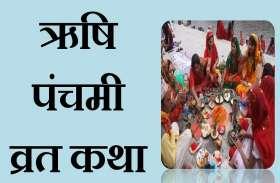 Rishi Panchami 2018 : ये हैं ऋषि पंचमी व्रत की पूरी कथा, जानें सप्तर्षियों की पूजा करने से कैसे मिलती है मुक्ति