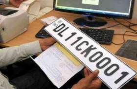 13 अक्टूबर से पहले अपनी गाड़ी में लगा लें हाई सिक्योरिटी नंबर प्लेट, नहीं तो हो सकती है जेल
