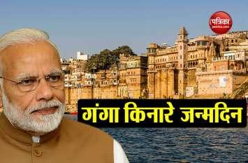 2019 चुनाव से पहले काशी में 68वां जन्मदिन मनाएंगे पीएम मोदी