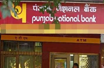 NPA रिकवर करने के लिए पीएनबी ने कसी कमर, 1320 करोड़ रुपए की कर्ज उगाही के लिए 21 खातों की लगाएगी बोली