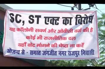 SC ST act: सवर्णों का भारी विरोध, भाजपा के दलित विधायक आने की हिम्मत न कर सके