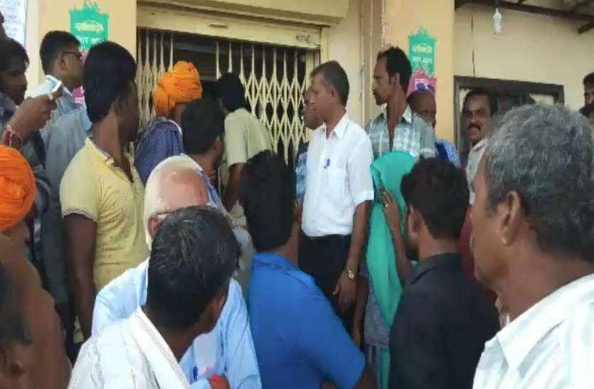 बैंक प्रबंधन की कार्यशैली से खफा ग्रामीणों ने किया प्रदर्शन