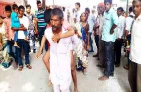 स्वास्थ्य मंत्री के निरीक्षण से पहले जिला अस्पताल से मरीज को बाहर निकाला, मजबूर पिता को पीठ पर लादकर ले जाना पड़ा