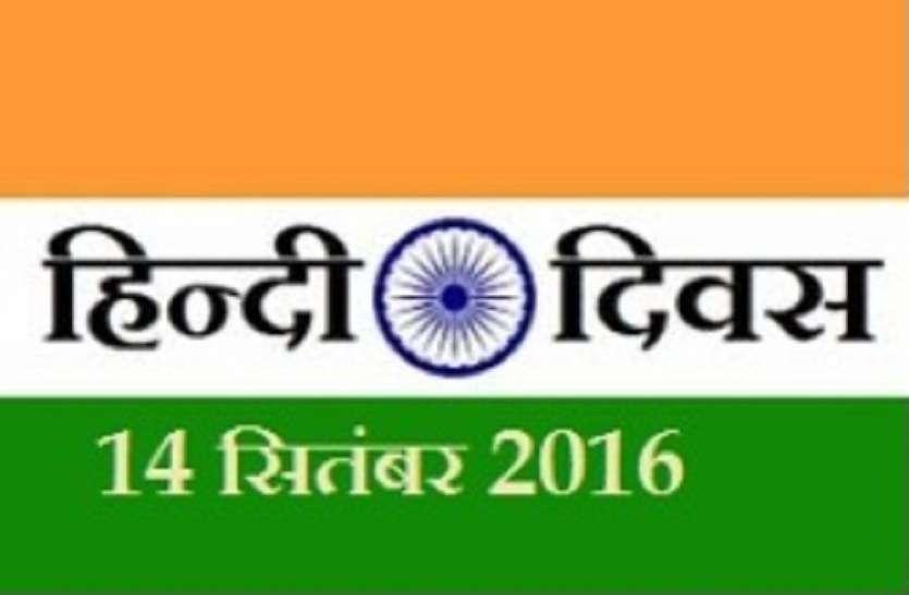 Hindi Diwas 2018 : आज भी पूरा नहीं हुआ बापू का ये सपना, अटल ने बताई थी बड़ी वजह !