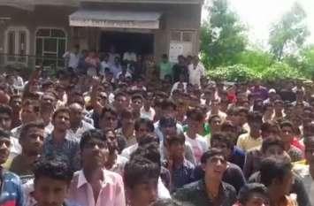 राजस्थान में यहां प्रधानाध्यापक की इस हरकत के खिलाफ एकजुट हुए बच्चे, ग्रामीणों के साथ यूं जता रहे विरोध