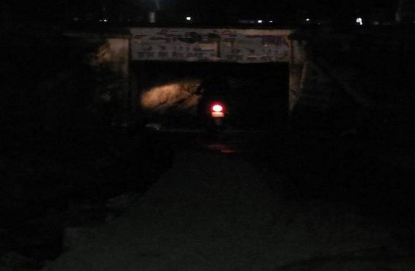 शाम ढलते ही अंधेरे में डूब जाते अंडरब्रिज, हो रही घटनाएं