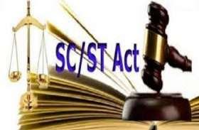 एससी एसटी एक्ट के आरोपियों के जारी हुआ गैर जमानती वारंट