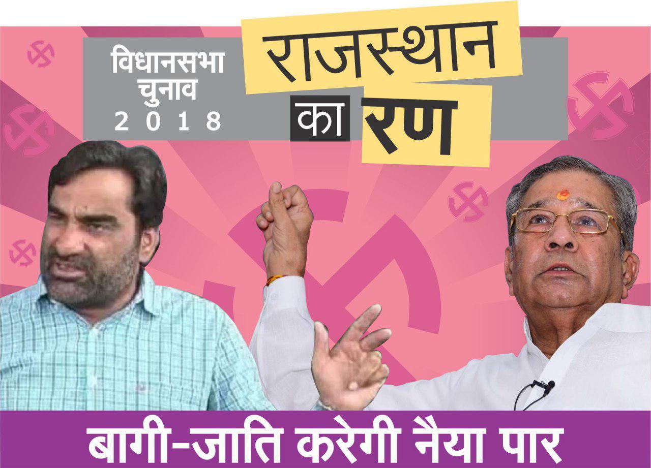 राजस्थान का रण : भाजपा-कांग्रेस के बीच क्या उभर पाएगी गुस्से और बगावत की 'तीसरी' ताकत