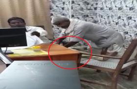 सरकारी कार्यालय में गरीबों से पैर दबवाने वाले बाबू की तस्वीरें कैमरे में हुई कैद, देखें VIDEO