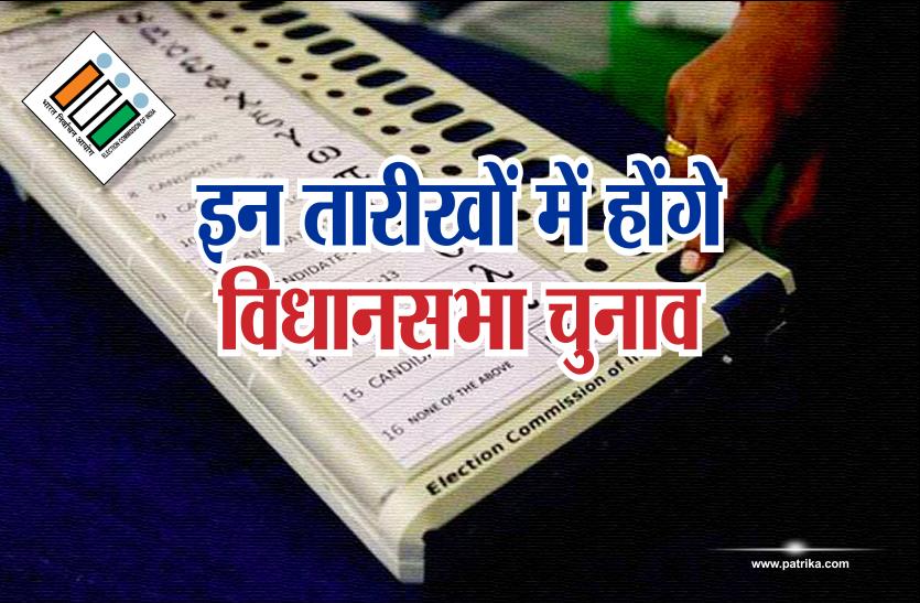 4 राज्यों में आचार संहिताः इन तारीखों में हो सकते हैं विधानसभा चुनाव