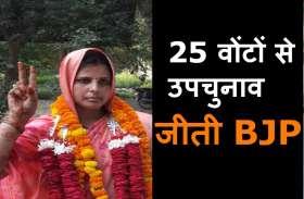 नेवादा उपचुनाव में महागठबंधन की बड़ी हार, 25 वोटों से जीतीं BJP की राधा देवी